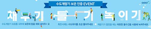 아리수 - 겨울철 수도계량기 보온참여 인증샷 이벤트!