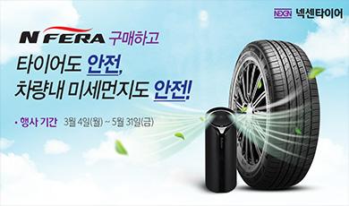 넥센타이어 대리점에서 사계절 타이어를 장착하고 타이어 무상점검과 에어테라피를 동시에!
