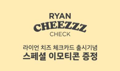 NH농협카드 - [라이언 치즈 체크카드 출시기념 이모티콘 증정 이벤트]