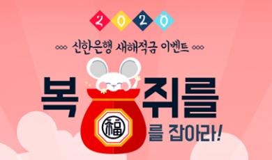 신한은행 (Shinhan Bank) - [신한은행 #새해적금 이벤트]