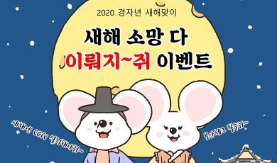 SKB 클라우드 CCTV - [2020 경자년 새해 소망 다 이뤄지쥐 이벤트]