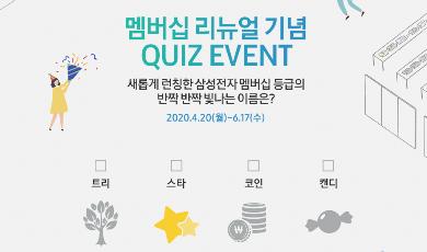 삼성 디지털프라자(Samsung DigitalPlaza) - #삼성디프 #퀴즈이벤트
