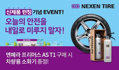 신제품 런칭 기념 EVENT - 오늘의 안전을 내일로 미루지 말자!
