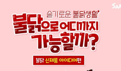 삼양식품 Samyangfoods - #이벤트 #슬기로운불닭생활 2탄!