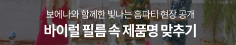 글라스락 - [EVENT]