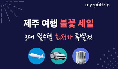 마이리얼트립 - 마이리얼트립 제주 여행 불꽃 세일