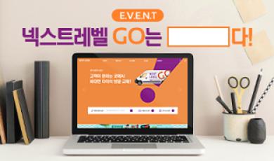 """""""넥스트레벨 GO는 OOO다"""" - 글짓기 이벤트"""