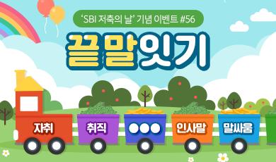 'SBI 저축의 날' 기념 이벤트 #56