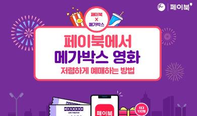 비씨카드 (BC카드, BC Card) - 페이북에서 메가박스 영화 저렴하게 보는 방법!