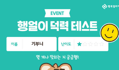 행복얼라이언스 - #event