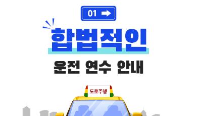 현대자동차그룹 : Hyundai - #운전 을 결심했다면?