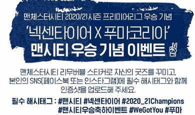 [EVENT 3] '넥센타이어 X 푸마코리아' 맨시티 우승 기념 이벤트 ✌