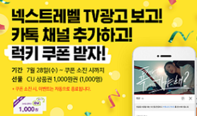 넥스트레벨 TV광고 보고! 카톡 채널 추가하고! 럭키 쿠폰 받자!