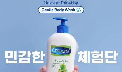 Cetaphil Korea (세타필) - 9월 #세타필 #민감한체험단