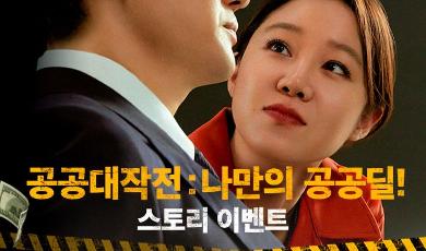 SSG닷컴 - 공공대작전 : 나만의 공공딜! 스토리 이벤트⠀