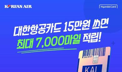 Korean Air -  지금이 바로 대한항공 마일리지 적립기회!